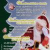 Vorweihnachtliches Feiern mit Basteln und Backen im Kindermedienpoint
